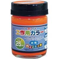 アトムハウスペイント 水性つやあり多用途塗料 工作用カラー 25ML 蛍光オレンジ