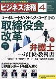 ビジネス法務 2015年 04 月号 [雑誌]