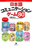 80 Communication Games for Japanese Language Teachers [Revised Edition] 日本語コミュニケーションゲーム80[改訂新版]