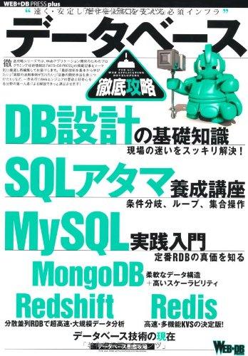 データベース徹底攻略 (WEB+DB PRESS plus)の詳細を見る