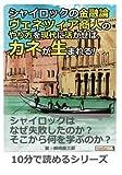 シャイロックの金融論。ヴェネツィア商人のやり方を現代に活かせば、カネが生まれる! (10分で読めるシリーズ)