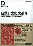 目撃!文化大革命 映画「夜明けの国」を読み解く DVD付 (DVDブック)