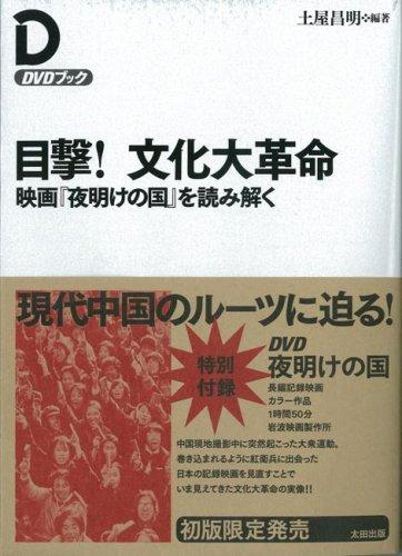 目撃!文化大革命 映画「夜明けの国」を読み解く DVD付 (...