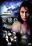 変態島[DVD]
