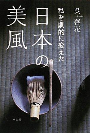 私を劇的に変えた 日本の美風の詳細を見る