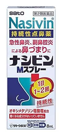【第2類医薬品】ナシビンMスプレー 8mL ※セルフメディケーション税制対象商品