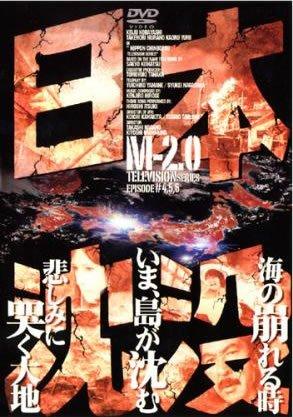 日本沈没 TELEVISION SERIES M-2.0(第4話~第6話)