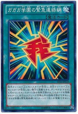 遊戯王/プレミアムパック 16/PP16-JP019 ガガガ学園の緊急連絡網