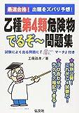最速合格!  乙種第4類危険物 でるぞ~問題集 (国家・資格シリーズ 199)