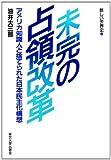 未完の占領改革―アメリカ知識人と捨てられた日本民主化構想 (新しい世界史)