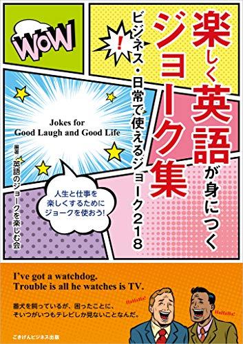 [英語のジョークを楽しむ会]の楽しく英語が身につくジョーク集 ビジネス・日常で使えるジョーク218