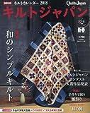 キルトジャパン2018年1月号新春 (172号)