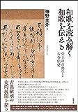 和歌を読み解く 和歌を伝える―堂上の古典学と古今伝受
