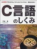 C言語のしくみ―「ポインタ」「コンパイル」「アルゴリズム」…基本がわかる! (I・O BOOKS)