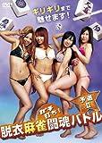 第二回 麻雀アイドル女王決定戦 予選II[DVD]