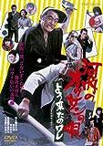 河内のオッサンの唄 よう来たのワレ [DVD]
