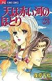 天は赤い河のほとり(28) (フラワーコミックス)