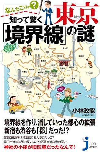 なんだこりゃ? 知って驚く東京「境界線」の謎 (じっぴコンパクト新書)の詳細を見る