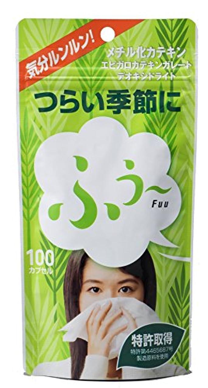 蓄積する注入上昇【季節のムズムズに】ふう Fuu 100カプセル【べにふうき茶成分メチル化カテキン配合】