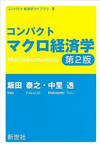 コンパクトマクロ経済学 (コンパクト経済学ライブラリ)
