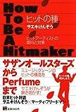 ヒットの種 (TOKYO NEWS MOOK)