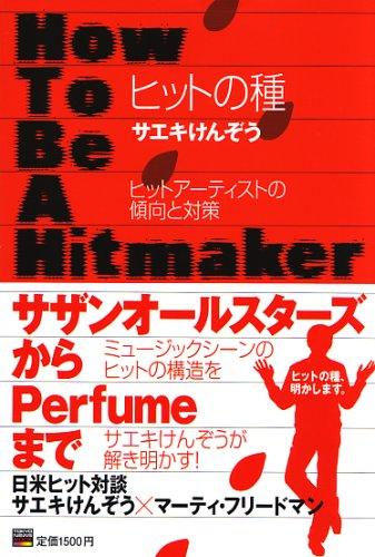 ヒットの種 (TOKYO NEWS MOOK)の詳細を見る