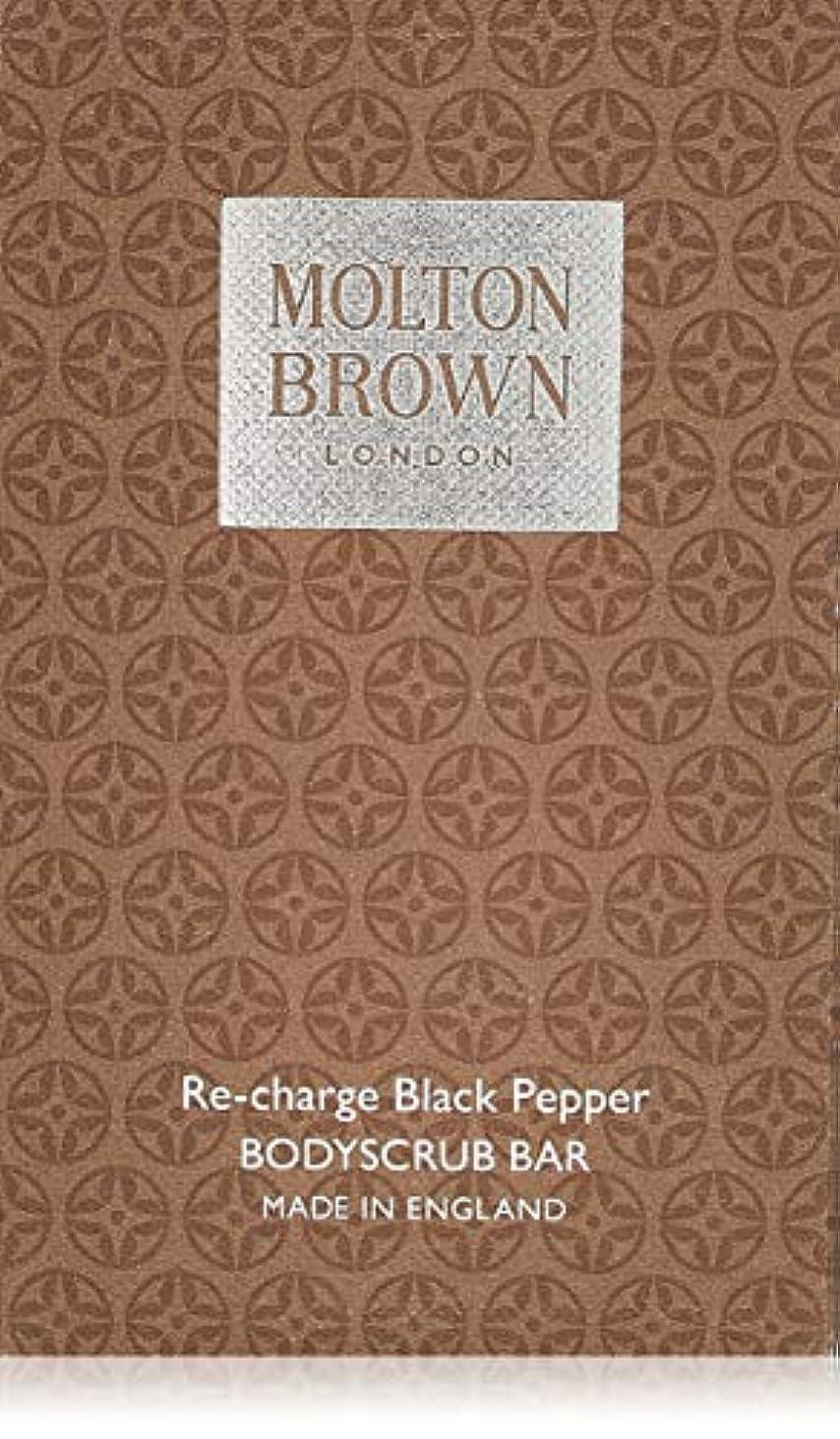 カート適応的欠員MOLTON BROWN(モルトンブラウン) ブラックペッパーボディスクラブバー