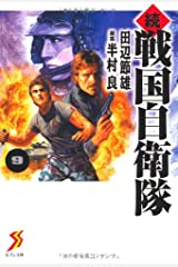 続 戦国自衛隊 9 (セブン文庫 た 1-10) 単行本
