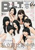 【Amazon.co.jp 限定特典/中山莉子A2ポスター付き】B.L.T. 2017年12月号