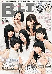 【Amazon.co.jp 限定特典 中山莉子A2ポスター付き】B.L.T. 2017年12月号