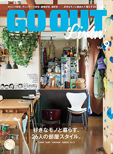 RoomClip商品情報 - GO OUT特別編集 GO OUT LIVIN' Vol.9