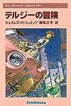 テルジーの冒険 (1984年) (Seishinsha SF series〈2005〉)
