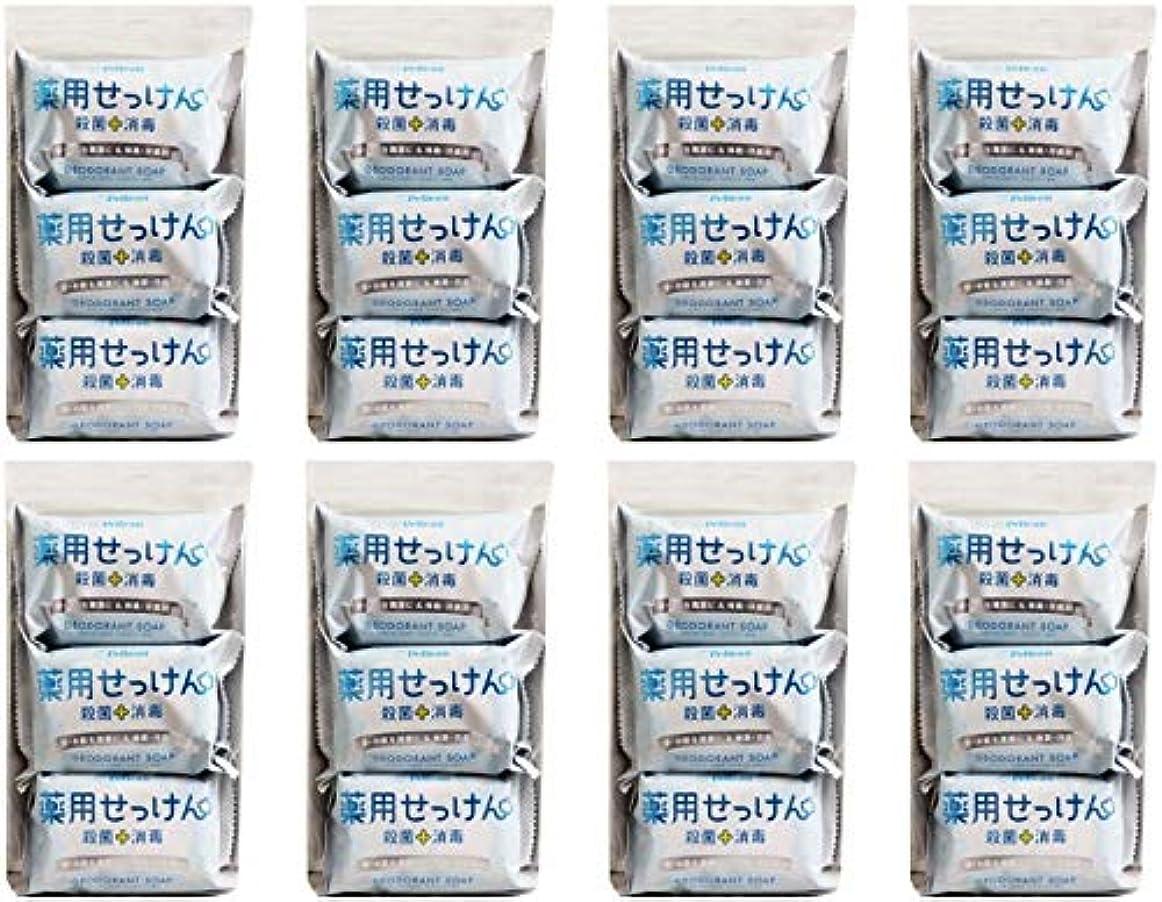 最近流す実際の【まとめ買い】ペリカン石鹸 薬用せっけん 85g×3個【×8個】