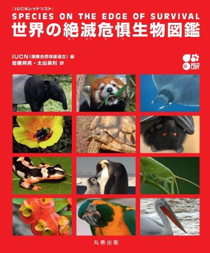 IUCN レッドリスト 世界の絶滅危惧生物図鑑の詳細を見る