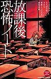 放課後恐怖ノート (別冊フレンドコミックス)