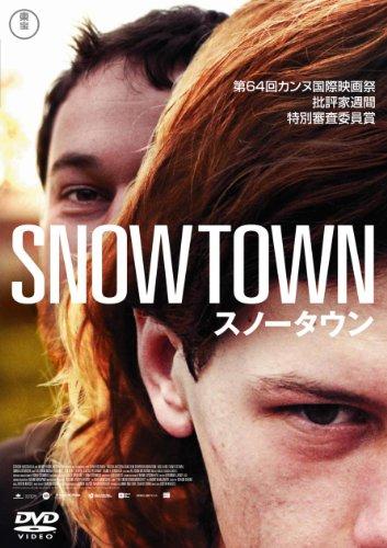 スノータウン [DVD]の詳細を見る