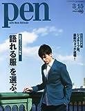 Pen (ペン) 2013年 3/15号 [雑誌]