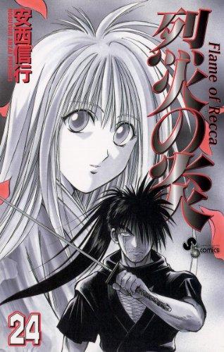 烈火の炎(24) (少年サンデーコミックス)