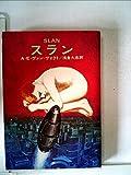 スラン (1977年) (ハヤカワ文庫―SF)