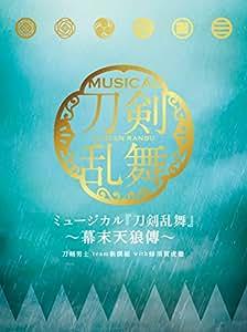 ミュージカル『刀剣乱舞』 ~幕末天狼傳~[初回限定盤A]