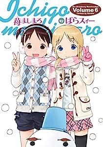 苺ましまろ(6) (電撃コミックス)