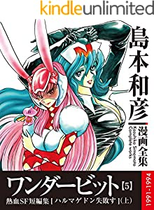 ワンダービット電子書籍版5 (島本和彦電子漫画全集(本人編集版))