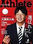 広島アスリートマガジン2013年12月号