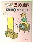 フジ三太郎名場面 8 (朝日文庫)