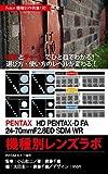 Foton機種別作例集130 実写とチャートでひと目でわかる! 選び方・使い方のレベルが変わる! PENTAX HD PENTAX-D FA 24-70mmF2.8ED SDM WR 機種別レンズラボ: PENTAX K-1 で撮影