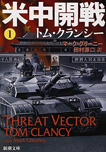 米中開戦1 (新潮文庫)の詳細を見る