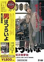 松竹 寅さんシリーズ 男はつらいよ 寅次郎夢枕 [DVD]
