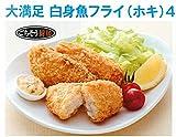 マルハニチロ 冷凍 20パック 大満足 白身魚フライ ホキ 5枚