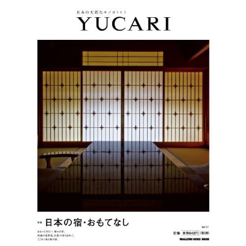 YUCARI Vol.11 日本の宿・おもてなし