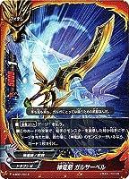 バディファイト/S-SD01-0013 神竜剣 ガルサーベル